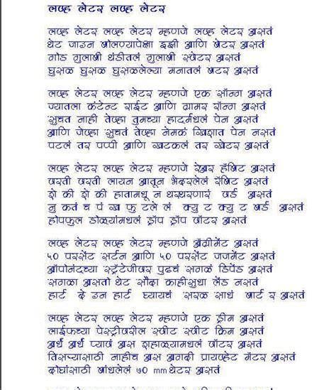 Letter Marathi Marathi Letter