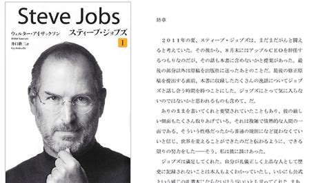 download the biography of steve jobs quot last chapter quot not included in the book quot steve jobs quot is