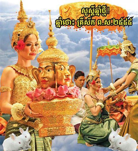 for khmer new year what does songkran mean khmer yoeng