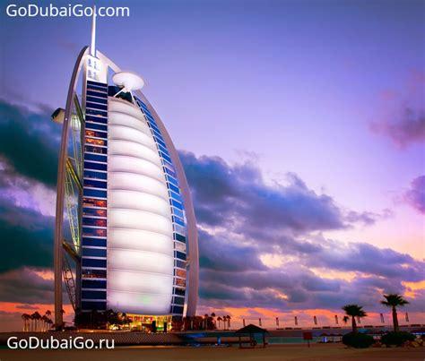 burj al arab pictures go dubai go