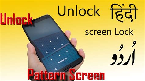 how to unlock pin pattern lock password on android device panasonic eluga l2 how to unlock pattern lock or pin