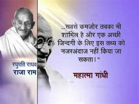 mahatma gandhi biography pdf in marathi gandhi jayanti mahatma gandhi s view on economics youtube