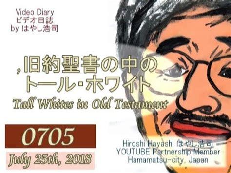 0705 video diary ビデオ日誌「アダムからノアまで、旧約聖書の神々はトールホワイトであった」説by
