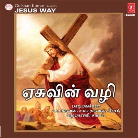 song for jesus jesus way songs jesus way mp3 tamil songs