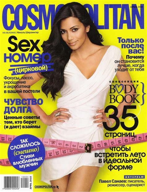 cosmopolitan magazine cover template николь шерзингер scherzinger в журнале maxim