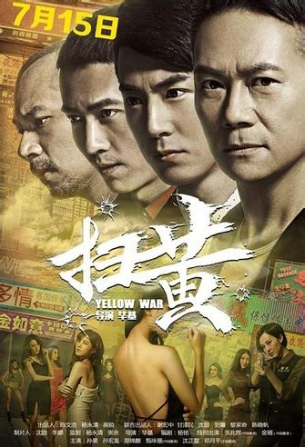 chinese film war yellow war 2017 china film cast chinese movie