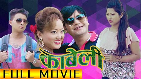 film 2017 nepali new nepali movie quot kabeli quot full movie nepali movie