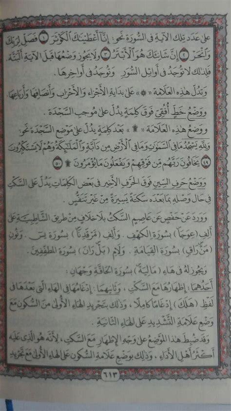 Termurah Alquran Per Juz Alqudus Ukuran B5 Isi 30 Juz Al Quran Mujaza al qur an impor tanpa terjemah ukuran b6
