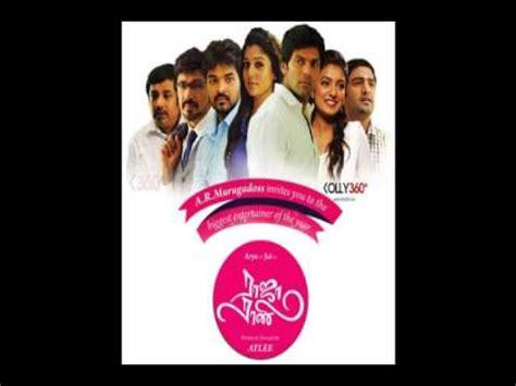 Theme Music In Raja Rani | heartbreaking love theme music hq from quot raja rani