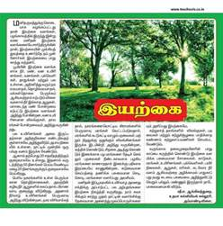 Uses Of Forest Essay In Tamil by Tamil Katturai Iyarkai Tnschools