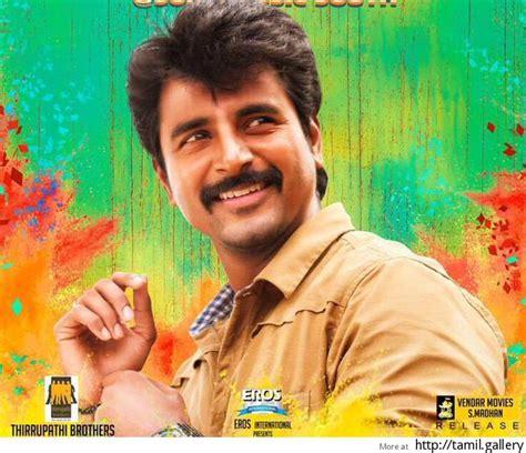 film box office 2016 free download box office collection of sivakarthieyan s rajini murugan
