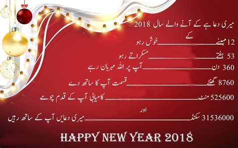 happy new year 2018 urdu quotes wishes and hd wallpapers