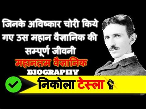 Nikola Tesla Full Biography | stuff they don t want you to know nikola tesla funnycat tv
