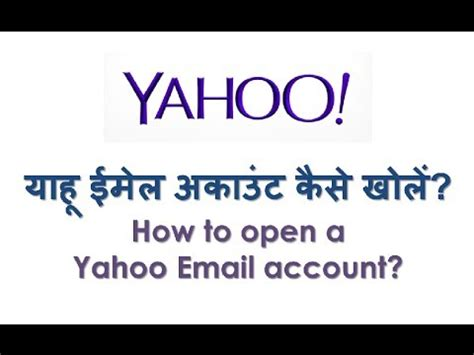yahoo email new account open how to open a yahoo email account yahoo email account
