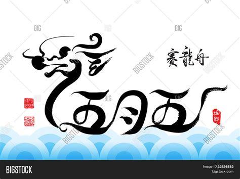 dragon boat drawing vector dragon boat stroke drawing vector photo bigstock