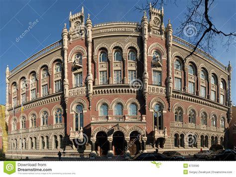bank ukraine national bank of ukraine stock photo image 8733580