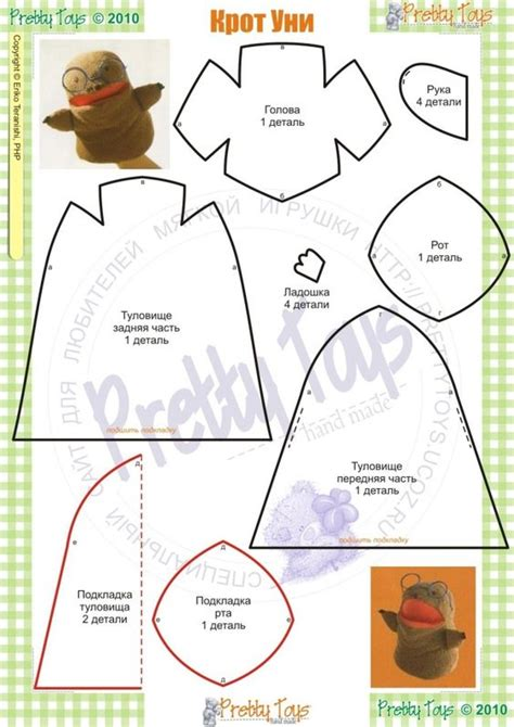 mole pattern ideas hand puppets mole and puppets on pinterest