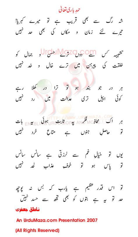 rekhta official site search results for urdu pic poetry calendar 2015