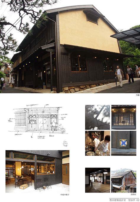 有馬温泉のポルトガル料理 カフェ 堂加亭 豊田建築設計室とつくった空間