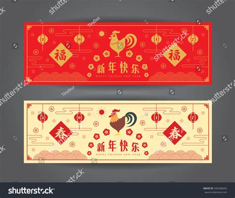 new year banner meaning set new year banner design stock vector 542546650