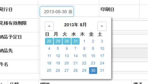 Bootstrap Templates For Datepicker | bootstrap datepicker 日付選択ui at softelメモ