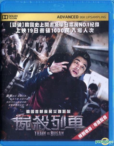 Live Cargo 2016 Film Yesasia Train To Busan 2016 Blu Ray Hong Kong Version Blu Ray Gong Yoo Jung Yoo Mi