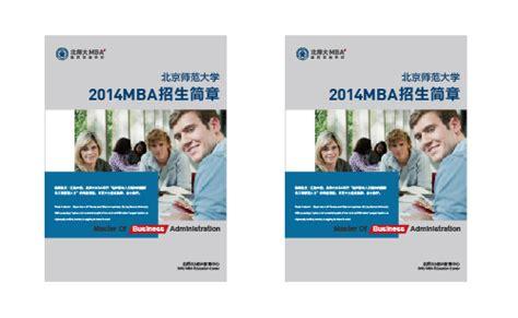 Bnu Mba by 北师大mba形象识别与教学空间设计 政府 院校 教育 北京 顾鹏设计