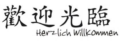 Urban Style Tattoos - wandtattoo china herzlich willkommen wandtattoos chinesische zeichen
