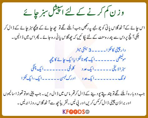 dasi totka for weight loss in urdu weight loss totkay in urdu drinknews