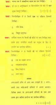 up board class 12 biology zoology question paper