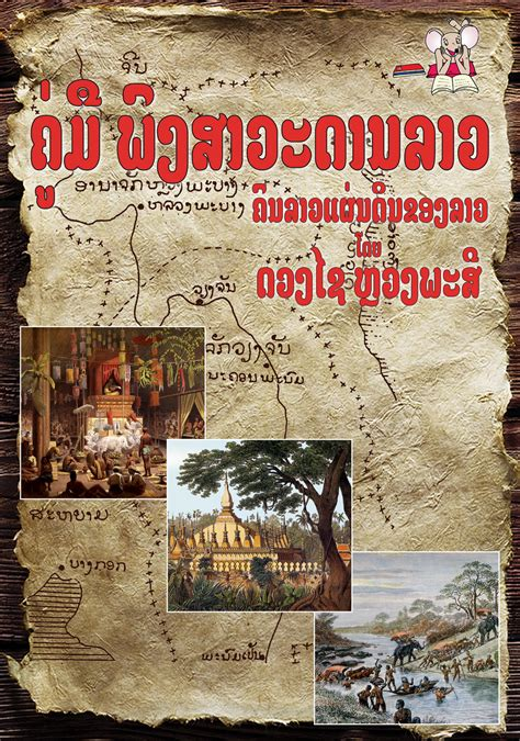 the books cover of the book the land of laos