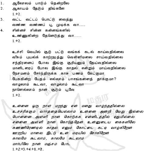 song lyrics in new tamil lyrics alolam padum song lyrics