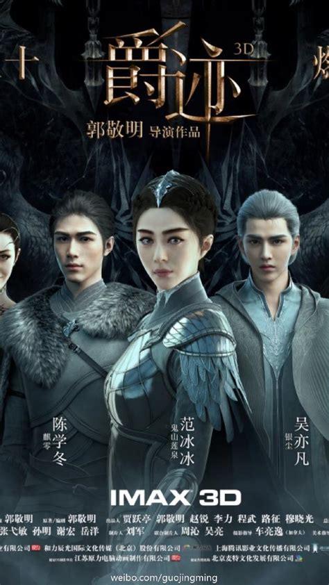 film china fantasy terbaik 爵迹导演署名消失后续 郭敬明删博似和解 星闻 南方网