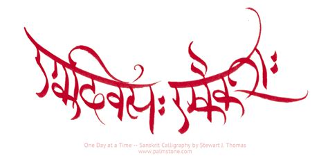 one day at a time tattoo sanskrit quot one day at a time quot one contraction at a time