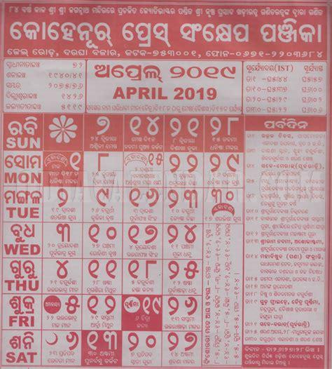 odia calendar  odia calendar calendar