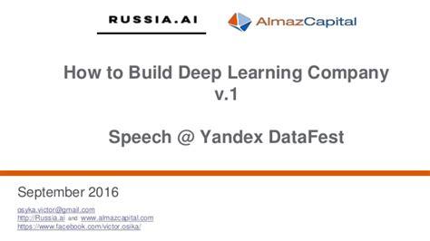 how to build learning company v 1 sept 2016 speech