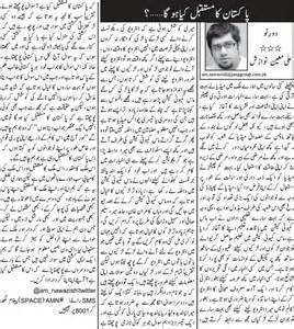War Against Terrorism In Pakistan Essay by Of Pakistan Against Terrorism Essay Writefiction581 Web Fc2