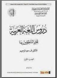 Durushul Lughoh Al Arabiya 5 buku bahasa arab terbaik untuk pemula abi muda