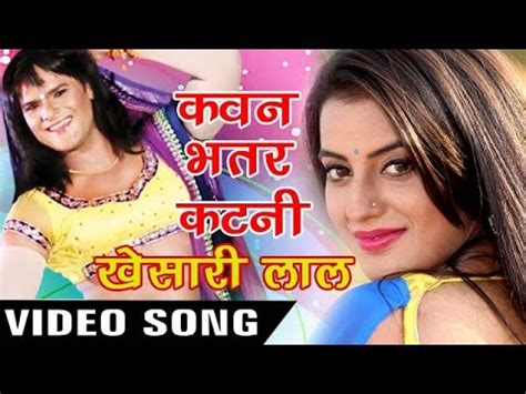 bhojpuri video hd 2017 download download कवन भतरकटन bhatarkatani dilwala khesari