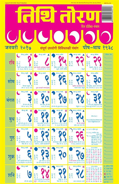 Hindu Calendar Samvat 2018 Calendar 2017 January With Tithi Blank Calendar 2017