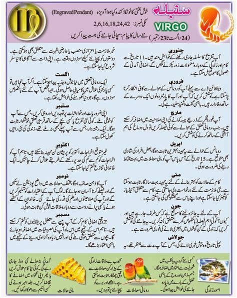 2015 virgo horoscope urdu 2016 virgo horoscope 2017 urdu