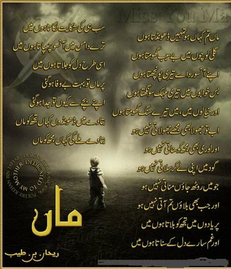 day song urdu poetry in urdu poems about and for poetry