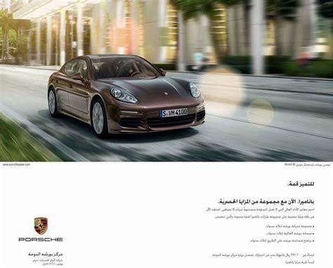 porsche qatar عروض بورش قطر على طرازات باناميرا porsche offers 2014