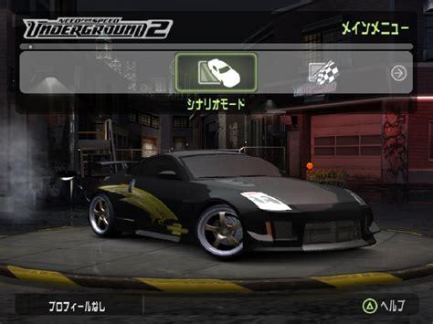 Schnellstes Auto Underground 2 by Need For Speed Underground 2 Sha Do Need For Speed Wiki