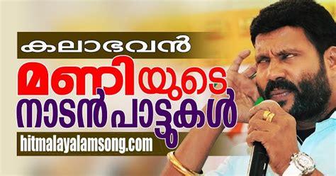 download mp3 from oppam kalabavan mani nadan pattukal mp3 free download 123musics4u