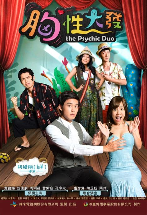 film seri taiwan terbaru 2017 the psychic duo 2017 taiwan film cast chinese movie