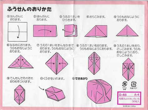 Up Origami Box - origami box with lid