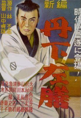 Ryo Takase 3 sazen tange and the pot worth a million ryo 1935 filmaffinity