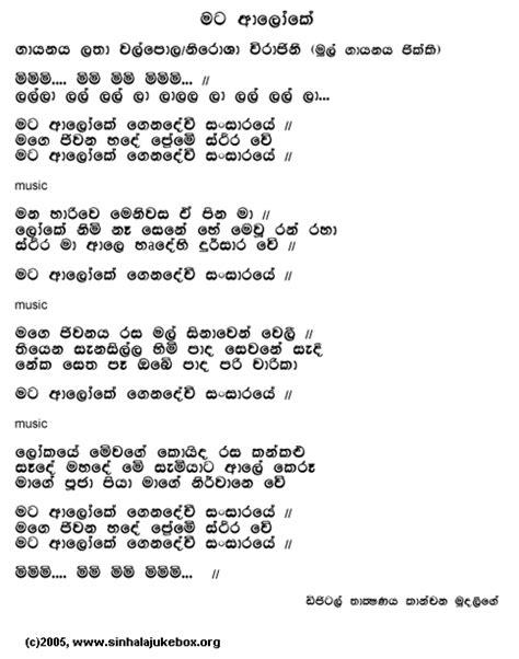 Sinhala Song Download Dj | Livro grátis