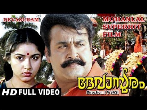download mp3 from narasimham download malayalam full movie devasuram ദ വ സ ര